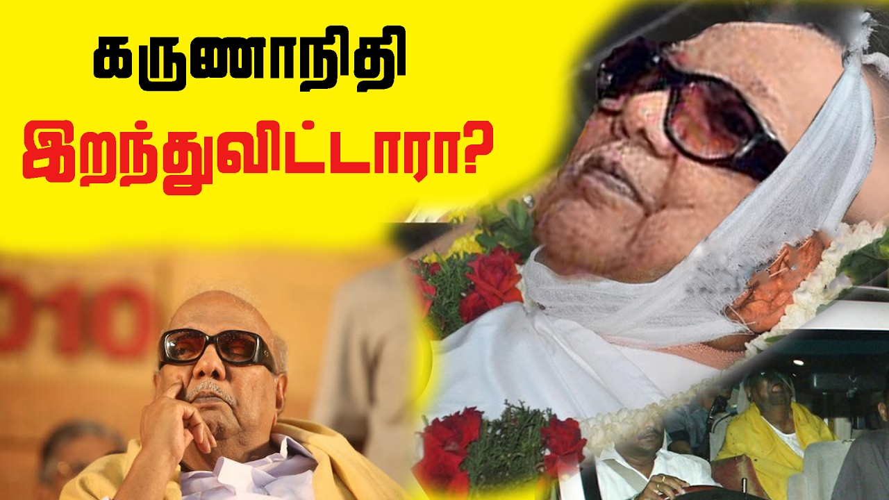 Karunanidhi Biography, Age, Family, Son, Wife, Death News, Income and Net worth